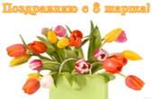 Открытка поздравляю с 8 марта, тюльпаны