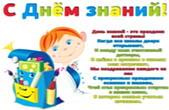 Открытка с Днем знаний, школьник, стихотворение