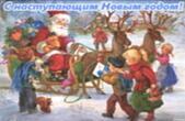 Открытка с наступающим Новым годом, Дед Мороз/Санта Клаус в повозке оленей и дети