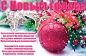 Открытка с Новым годом красивая с поздравлением, стихи