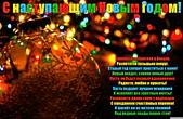 Открытка с наступающим Новым годом с поздравлением, елочные игрушки, гирлянды, стих