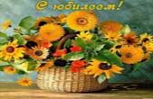 Открытка с юбилеем, цветы, осенний букет в вазе