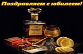 Открытка Поздравляем с юбилеем для мужчины, коньяк, лимон и сигара