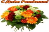 Открытка с Днем Рождения, цветы, красивый букет