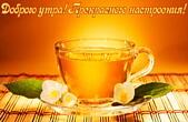 Открытка с добрым утром, травяной чай