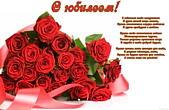 Открытка с юбилеем с пожеланиями, цветы, большой букет из красных роз, стихи