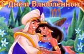 Открытка с Днем влюбленных, герои мультфильмов, Алладин и Жасмин
