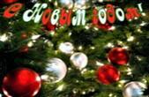Открытка с Новым годом, новогодняя елка и игрушки