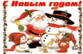 Открытка с Новым годом, Дед Мороз-Санта Клаус, снеговик и дети