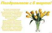 Открытка Поздравляем с 8 марта с стихотворением-пожеланием, букет тюльпанов