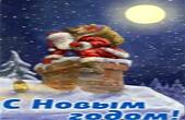 Открытка с Новым годом, Дед Мороз-Санта Клаус с подарками залезает в каминную трубу