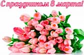 Открытка с праздником 8 марта красивая