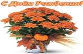 Открытка с Днем Рождения, цветы, осенний букет, оранжевые хризантемы
