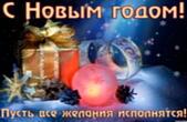 Открытка с Новым годом с пожеланием