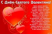 Открытка с Днем Святого Валентина с стихотворением, сердечки