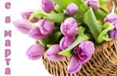 Открытка с 8 марта, тюльпаны в корзине