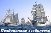 Открытка Поздравляем с юбилеем для мужчины, корабли в море
