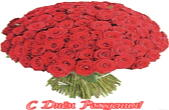 Открытка с Днем Рождения, цветы, букет из красных роз