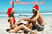 Открытка с Новым годом, пляж и новогодние шапки Деда Мороза-Санта Клауса