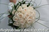 Открытка Поздравляю с Днем свадьбы, свадебный букет