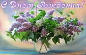 Открытка с Днем Рождения, цветы, букет сирени