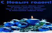 Открытка с Новым годом, Изумрудом пусть звезды сияют, и печали уносятся прочь! Пусть все сбудется, что пожелают в новогоднюю добрую ночь!