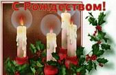 Открытка с Рождеством, свечи