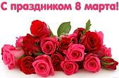 Открытка с 8 марта, праздник, цветы