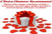 Открытка с Днем Святого Валентина, подарок и сердечки
