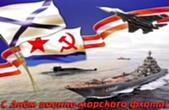 Открытка с Днём военно-морского флота