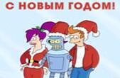 Открытка с Новым годом, герои мультфильмов, Футурама