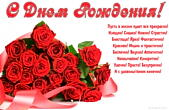 Открытка с Днем Рождения с поздравлением, цветы, красные розы