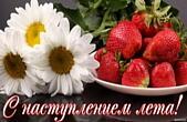 Открытка с наступлением лета, клубника и цветы