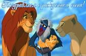 Открытка поздравляем с рождением сына, львенок