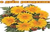 Открытка с Днем Рождения женщине, цветы, букет из желтых гербер