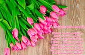 С ПРАЗДНИКОМ 8 МАРТА! Цветов, улыбок, доброты, Любви и много смеха, В душе – чарующей весны, В делах – больших успехов! Достатка, радости, тепла, Всех благ земных без края, Чтоб ты от счастья расцвела, На Женский день желаю!