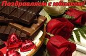 Открытка Поздравляем с юбилеем, красные розы и шоколад