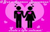 Открытка с Днем Святого Валентина, Люби и будь любима