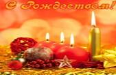 Открытка с Рождеством 2018, свечи
