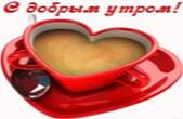 Открытка с добрым утром романтичная, кофе