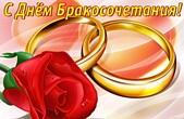 Открытка с Днем бракосочетания, роза и обручальные кольца