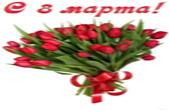 Открытка с 8 марта, букет тюльпанов