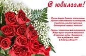 Открытка с юбилеем с пожеланиями, цветы, красные розы, стих