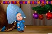 Открытка с наступающим Новым годом, герои мультфильмов, Маша в костюме Снегурочки у елки