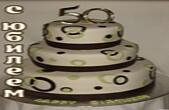 Открытка с юбилеем 50 лет, торт