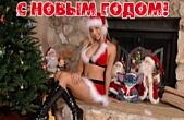 Открытка с Новым годом для мужчины, девушка в костюме и шапке Санта Клауса