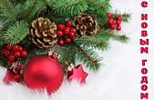 Открытка с Новым годом, новогодние игрушки и гирлянды