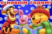 Открытка с Новым годом, герои мультфильмов, Винни Пух, Тигра и Пятачок в шапках Деда Мороза/Санта Клауса