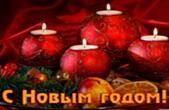 Открытка с Новым годом, свечи