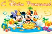 Открытка с Днем Рождения, Микки Маус